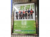 マクドナルド 聖蹟桜ヶ丘店