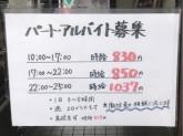 うちだ屋 姪浜店