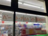 ファミリーマート 幸田町芦谷店