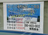 ローソン 練馬桜台二丁目店