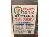 セブン-イレブン 京急ST品川下り中央店