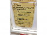 Andemiu 京阪モール