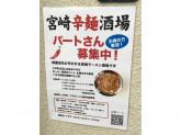 宮崎辛麺酒場 大井町店