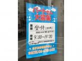 フタバクリーニング 天神橋筋8丁目店