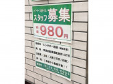 トヨタレンタカー 淀屋橋北浜店