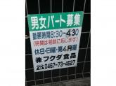 (株)フクダ食品