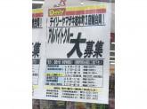デイリーヤマザキ 神田岩本町店
