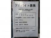 伊食工房 JYON NOBI(ジョンノビ) 江古田店
