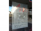 焼肉 山河(サンガ) 江古田店