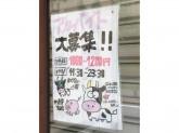昭和ホルモン総本店