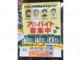 松屋 渋谷宮益坂上店
