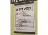 おむすび 百千 東京駅店