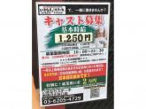 いきなりステーキ新橋日比谷口店