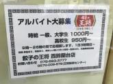 餃子の王将 西鈴蘭台店