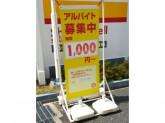 昭和シェル石油(株)シェル石油大阪発売所 セルフ大今里SS