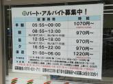 セブン-イレブン 地下鉄今里駅前店