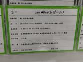 Les Ailes(レゼール) イオンモール川口前川店