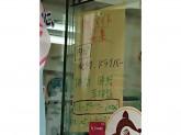 バンビクリーニング 十条店