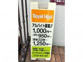 ロイヤルホスト 芦屋店