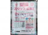 ザ・ダイソー 春日井小野町店