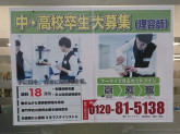 理容cut-A 郡山店
