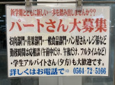 バロー 福岡店