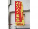 lamoana(ラモアナ) 高槻富田店