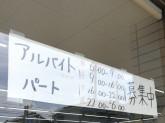 ローソン 尼崎富松町三丁目店