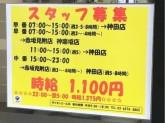 名代 富士そば 神田店