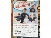 ファミリーマート 川崎駅西店