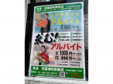 魚民 武蔵浦和駅前店