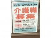 デイホームゆりの木 大田店