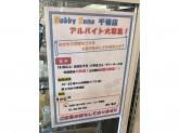 Hobby Zone(ホビーゾーン) 千種店