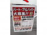 セブン-イレブン 広島東蟹屋店