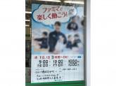 ファミリーマート 鶴見向井町三丁目店