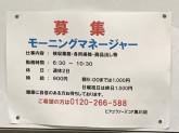ピアゴ ラ フーズコア黒川店
