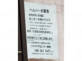 ニチイケアセンター 柳崎