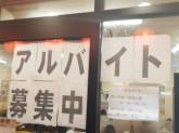 日高屋 高幡不動駅前店