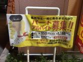 ジョリーパスタ 塚口店