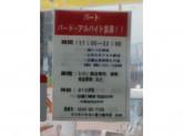 マツモトキヨシ 富士柚木店