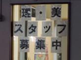 アクア 富士松岡店