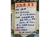 鏑川 中板橋店