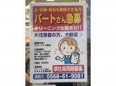 クリーニング青山 カネスエ五郎丸店