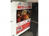 一風堂 SHIROMARU-BASE 大森店