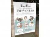 HAIR&MAKE EARTH 柏店
