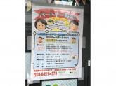 株式会社明日葉(あしたば) 大井町オフィス