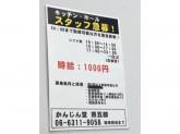 かんじん堂 熊五郎 梅田一番街店