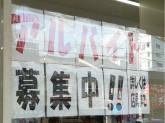 デイリーヤマザキ 鶴橋駅東口店