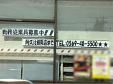 セブン-イレブン 阿久比椋岡店