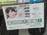 アピス薬局 摂津富田店